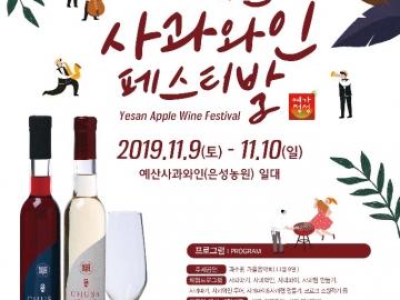 제6회 예산사과와인 페스티벌 소식!