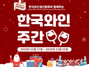 전통주갤러리 [행사] 12월 한국와인주간 특별 행사