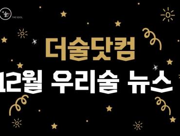 더술닷컴 12월 우리술 뉴스