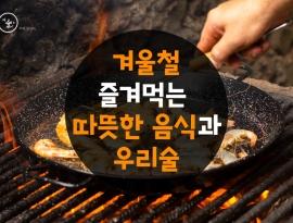 겨울철 즐겨먹는 따뜻한 음식과 우리술
