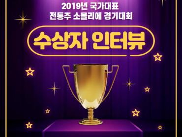 '2019 국가대표 전통주 소믈리에 경기대회' 수상자 인터뷰