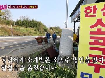 SBS 예능 '불타는청춘'에 소개된 한산소곡주