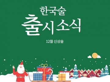 신상술 소식! 12월에 출시된 한국술은?