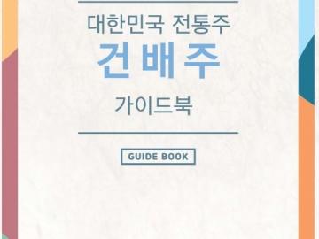 2019 대한민국 전통주 건배주 가이드북