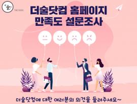더술닷컴 홈페이지 만족도 설문조사
