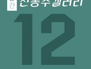 전통주갤러리 [카드뉴스]월간 전갤: 11월의 주요뉴스 다시보기