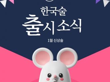 신상술 소식! 1월에 출시된 한국술은?