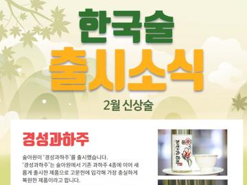 신상술 소식! 2월에 출시된 한국술은?