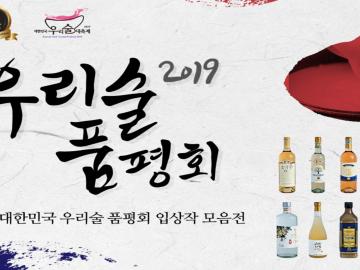 [기획전] 2019 대한민국 우리술 품평회 입상작 모음전