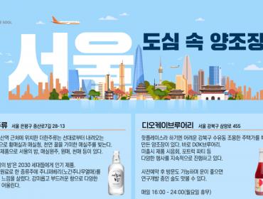 서울! 도심 속 양조장