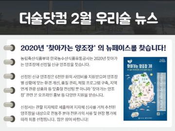 더술닷컴 2월 우리술 뉴스