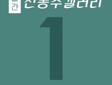 전통주갤러리 [카드뉴스]월간 전갤 2020-1월 호: 12월의 주요뉴스 다시보기