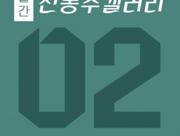 전통주갤러리 [카드뉴스]월간 전갤 2020-2월 호: 1월의 주요뉴스 다시보기