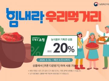 농림축산식품부x우체국쇼핑몰 '힘내라 우리먹거리' 특별기획전