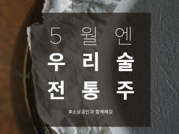 11번가와 함께하는 <5월엔 우리술 전통주>