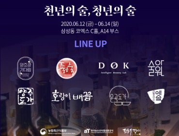 [행사] 2020 서울국제주류박람회 '천년의 술, 청년의 술'