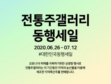전통주갤러리 [행사] 대한민국 전통주 동행세일 (~07.12)
