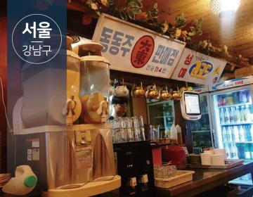 [서울 강남] 매향이네 주막