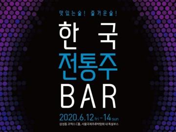 한국전통주BAR에서 다양한 우리술을 맛보세요!