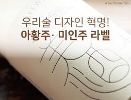 디자인 혁명! 예쁜 라벨 디자인 '아황주, 미인주'