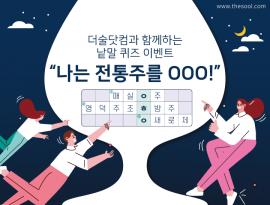 """더술닷컴과 함께하는 낱말 퀴즈 이벤트 """"나는 전통주를 OOO!"""""""