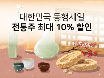 농식품부 대한민국 동행세일  '전통주'도 최대 10% 할인판매