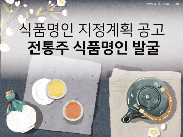 2020년 전통주 분야 대한민국 식품명인 발굴위한 지정 공모 진행