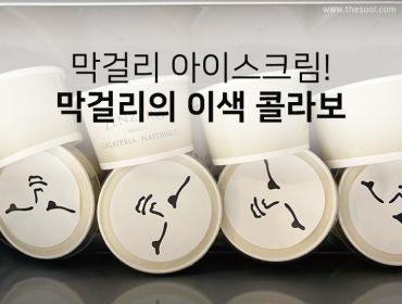 [막걸리 아이스크림] 막걸리의 색다른 변신! 이색콜라보
