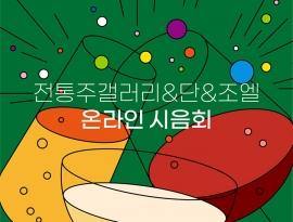 [행사/이벤트] 전통주갤러리&단&조엘 온라인 시음회 개최!