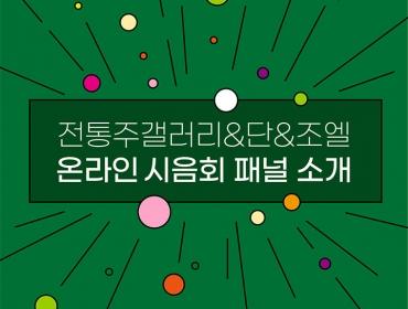 [카드뉴스/이벤트] 온라인 시음회 패널 소개