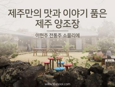 제주만의 맛과 이야기 품은 제주 양조장 4