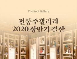 [카드뉴스] 2020 상반기 전통주갤러리 결산