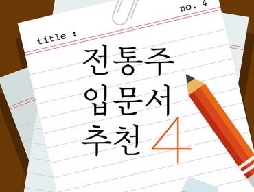 [카드뉴스] 전통주 입문서 추천 4