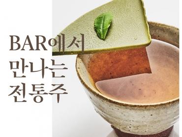 [카드뉴스] BAR에서 만나는 전통주