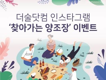 찾아가는 양조장 특별 여행주간 이벤트!!
