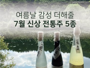 7월의 신상 전통주 5종 추천