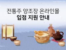 전통주 양조장 온라인몰 입점지원 안내