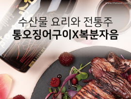 [우리술마리아주] 수산물 요리에 어울리는 전통주 '복분자음'