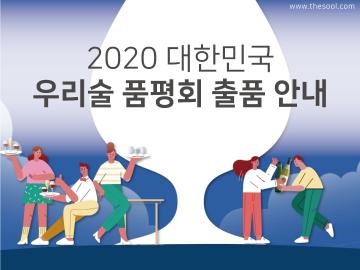 2020 대한민국 우리술 품평회 출품 안내