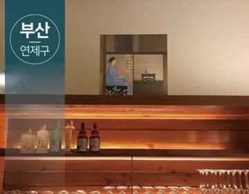 [부산 연제구] 귀빈전