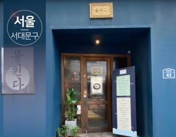 [서울 서대문] 물뛴다