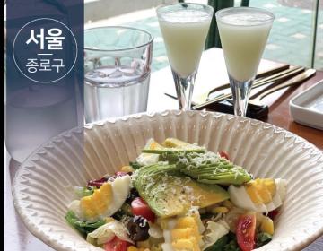 [서울 종로구] 반기다