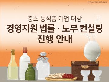 중소 농식품 기업 대상 경영지원 법률 · 노무 컨설팅 진행 안내