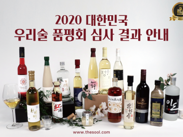 2020 대한민국 우리술 품평회 심사 결과 안내