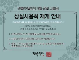[안내] 전통주갤러리 9월 상설 시음회 재개 안내
