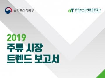 [트렌드 보고서] 2019 주류산업정보 실태조사