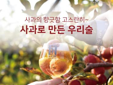 사과로 만든 우리술 (사과와인 레돔시드로, 한스오차드/ 애플사이더 요새로제)