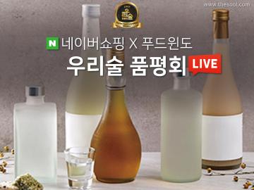 네이버 쇼핑X푸드윈도 올해의 우리술 특집 LIVE
