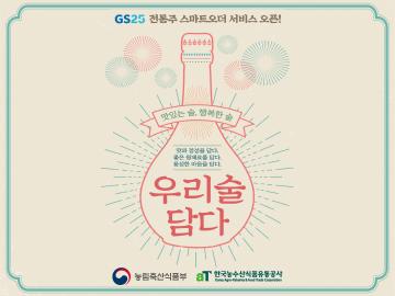GS25 전통주 스마트오더 서비스 오픈!