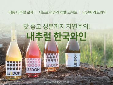 맛 좋고 성분까지 자연주의! 내추럴 한국 와인